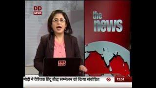 DD News (English) - National Media for InRio
