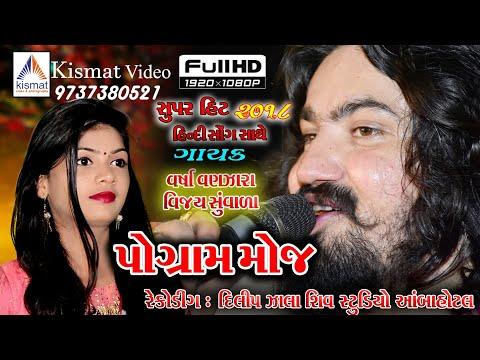 Xxx Mp4 Hindi Song Sathe Vijay Suvada 2018 New Live Program Full HD Song 3gp Sex