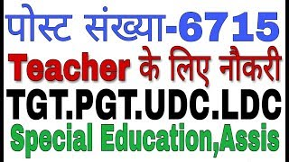 Women & Child Development Organization Recruits 6715 Teaching Posts.