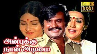 Anbukku Naan Adimai   Rajinikanth Super Hit Movie   Full Movie HD