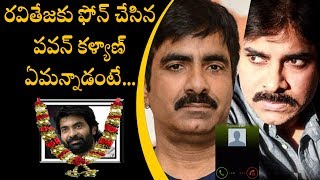 Pawan Kalyan Warned Ravi Teja About His Behaviour After His Brothers Death   Silver Screen