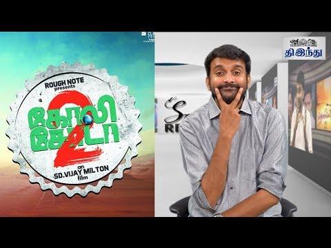 Xxx Mp4 Goli Soda 2 Review Samuthirakani Gautham Vasudev Menon Vijay Milton Selfie Review 3gp Sex