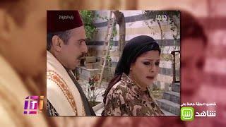"""أبوعصام وأم عصام يتحدثون عن أقوى المشاهد في """"باب الحارة"""""""