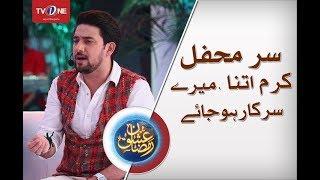 Sare Mehfil Karam Itna Mere Sarkar Hojaye | Farhan Ali Waris | Naat | Ishq Ramazan | TV One | 2017