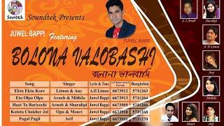 Sharalipi, Mithila, S I Arnob, Arif, Opu Ft. Juwel Bappi - Bolona Valobashi|New Bangla Song|Soundtek