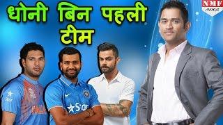 जानिए कैसी होगी M S Dhoni के बिना First Team India