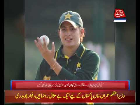 Xxx Mp4 Sana Mir Secures Number One Spot In ICC Bowling Ranking 3gp Sex