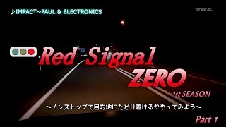 [酷ラリスペクト]Red Signal ZERO 1st season Part 1