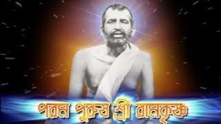 Param Purush Sri Ramakrishna | পরম পুরুষ শ্রী রামকৃষ্ণ | Sri Ramkrishner Jiwoni | Krishna Music