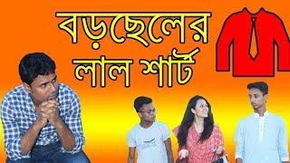 Boro Chele  Telefilm   New Bangla Natok   2018   BD Funny Entertainment Ltd