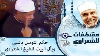 الشيخ الشعراوي | حكم التوسل بالنبى وبأل البيت للشيخ الشعراوى