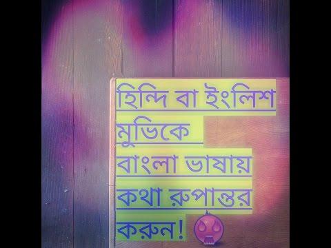 হিন্দি ও ইংলিশ ছবি বা মভির ভাষাকে বাংলা ভাষায় রুপান্তর করে নিন খুব সহজে | Bangla Tech |