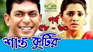Shanto Kutir | Drama Serial | Epi 58 - 60 | ft Chanchal Chowdhury, Tisha, Fazlur Rahman Babu