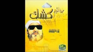 الشيخ كشك رحمه الله - الصدقات -