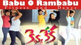 Babu O Rambabu Full Video Song | Kevvu Keka | Allari Naresh | Mumaith Khan | Prem's Cube