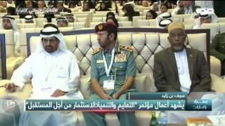 """أخبار الإمارات – سيف بن زايد يشهد أعمال مؤتمر """"التعليم والتنمية: الاستثمار من أجل المستقبل"""""""