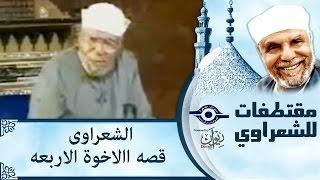 الشيخ الشعراوي |  قصه االاخوة الاربعه
