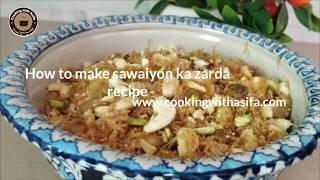 Sewiayon ka Zarda Recipe | Sawayon ka Zarda recipe | Eid Special Recipe-