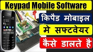 Keypad mobile software repair training||How to repair software problem in any mobile phone||