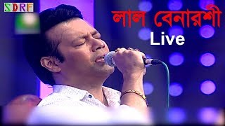 Lal Benaroshi (লাল বেনারশী) Live Performance By S D Rubel