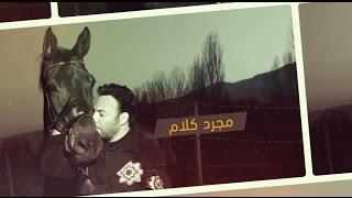 Assi Al Hallani ... Moujarrad Kalam - With Lyrics | عاصي الحلاني ... مجرد كلام - بالكلمات
