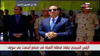 الرئيس السيسي يتفقد منطقة التعبئة في مجمع أسمنت بني سويف