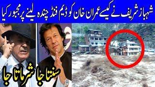 Why Prime Minister Imran Khan is fund raising for Dam || Diamer bhasha dam fund pakistan