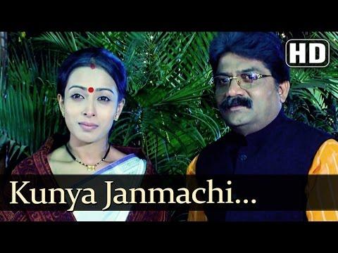 Xxx Mp4 Kunya Janmachi Songs Of Parivar Maithili Javkar Prashant Bhelande Teja Devkar 3gp Sex