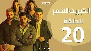 الحلقة 20 العشرون - مسلسل الكبريت الاحمر  |  Episode 20 - The Red Sulfur Series