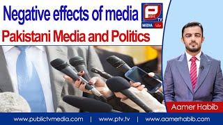 Pakistani Media and Politics | Journalism and Criticism | Aamer Habib about Pakistani Journalists