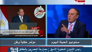 الحياة اليوم - اللواء / سمير فرج : الرئيس السيسي منذ أن تولى الرئاسة ونيته الإصلاح الإقتصادي