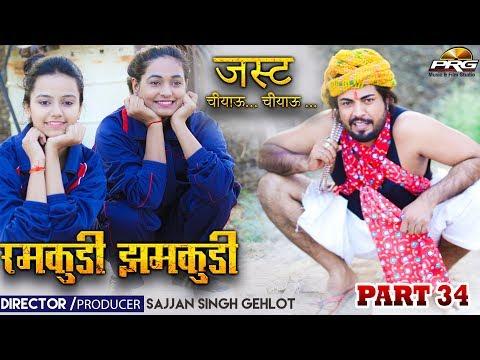 Xxx Mp4 Ramkudi Jhamkudi Comedy Show Part34 PRG 3gp Sex