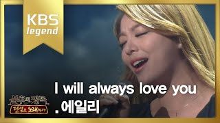 Download [HIT] 에일리 - I will always love you 불후의 명곡2.20140412 3Gp Mp4