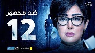 Ded Maghool Series - Episode 12 | غادة عبد الرازق - HD مسلسل ضد مجهول - الحلقة 12 الثانية عشر HD