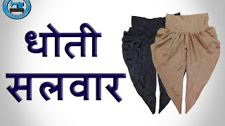 Dhoti Salwar | Cutting and Stitching (Hindi) | BST