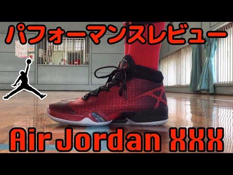 Xxx Mp4 【バッシュ】Air Jordan XXX パフォーマンスレビュー 3gp Sex