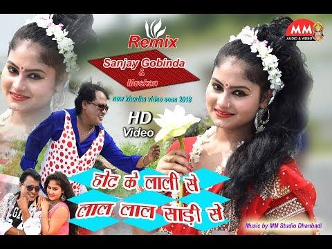 Xxx Mp4 Hot Ke Lali Se Lal Lal Saree Se New Khortha Hd Video फिर से Sanjay Gobinda खोरठा विडियो में 3gp Sex