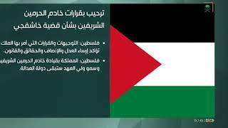 دولة فلسطين: المملكة بقيادة خادم الحرمين الشريفين وسمو ولي العهد ستبقى دولة العدالة