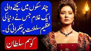 History of Kosem Sultan / Valide Sultan of Ottoman Empire. Hindi & Urdu.