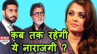 Aishwarya Rai की हरकतों से अब भी हैं  Abhishek-Amitabh नाराज