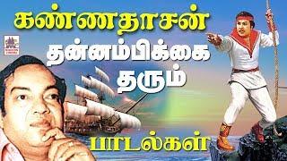 Kannadasan Hits உனக்கும் கீழே உள்ளவர் கோடி என்று தன்னம்பிக்கை தந்த கண்ணதாசனின் நம்பிக்கை தரும் பாடல்