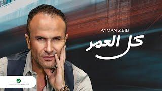 Ayman Zbib ... Kel El Omer   أيمن زبيب ... كل العمر