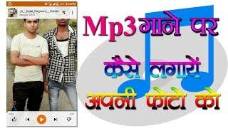 how to set photo on mp3 audio song hindi. अपनी फोटो को ऑडियो गाने पर कैसे लगाते हैं।