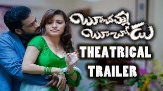 Boochamma Boochodu Latest Theatrical trailer - Sivaji, Kainaz Motiwala