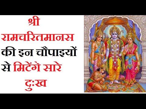 Xxx Mp4 श्री रामचरितमानस की इन चौपाईयों में है हर समस्या का समाधान Ramayana Can Heal Your Life Problems 3gp Sex