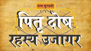 Pitra dosh Reason & Best Remedies 2016, पितृ दोष कारण और मुक्ति के उपाय, Guru Rahuleshwar Ji