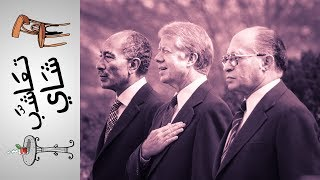 {تعاشب شاي} (117) اتفاقية السلام الدافئ