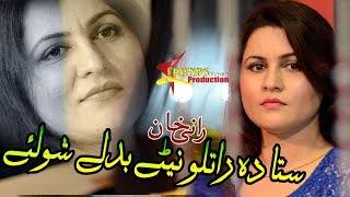 Rani Khan Pashto New Songs 2019 | Stary Da Jwand Tole Manzaly Shwale | New Pashto Songs 2018 HD