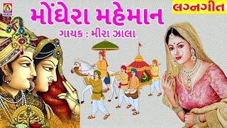 Monghera Mamera -By Meera Nayak ||Umaroth Vache Khajuri || Gujarati Lagna Geet ||Lagan Geet Fatana |