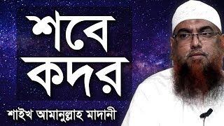 Jumar Khutba Lailatul Kadar by Shaikh Amanullah Ismail al Madani - Bangla Waz